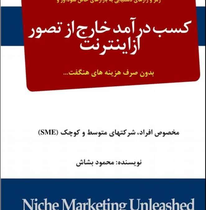کتاب رازهای دستیابی به بازارهای سودآور و کسب درآمد از اینترنت