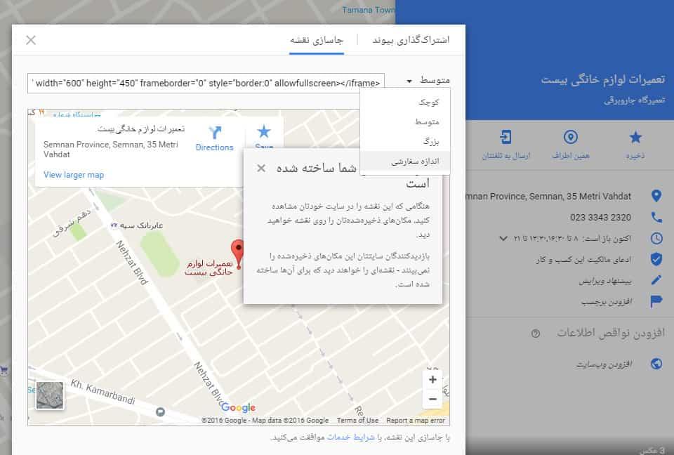 ارسال مختصات گوگلمپ
