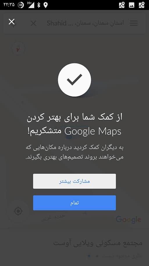 ثبت مکان در گوگلمپ موبایل