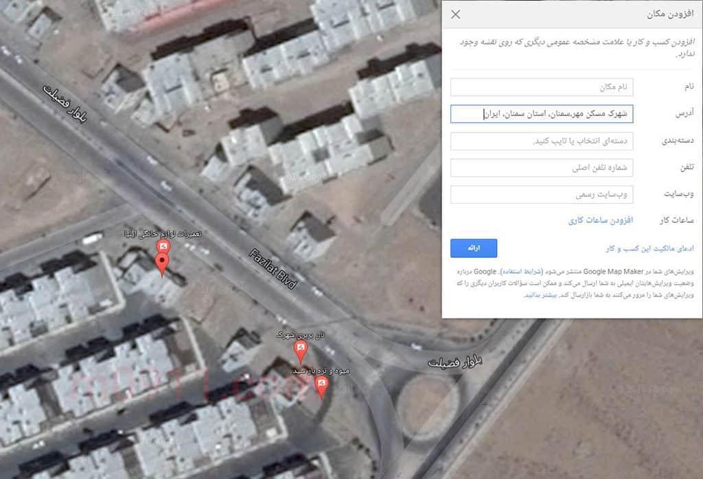 افزودن مکان به گوگلمپ