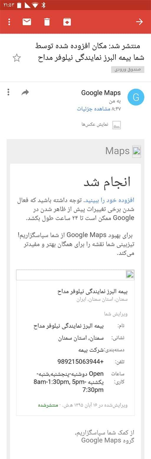گوگلمپ بیمه البرز نمایندگی نیلوفر مداح سمنان